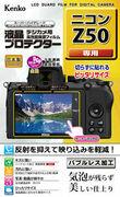 カメラの液晶モニター用保護フィルム「液晶プロテクター」に、「液晶プロテクター ソニーα9Ⅱ /α7RⅣ /α7Ⅲ」および「ニコン Z50」、「オリンパス OM-D E-M5 MarkIII / E-M1X」、「OLYMPUS PEN E-PL10 / E-PL9」 を追加