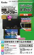 カメラの液晶モニター用保護フィルム「液晶プロテクター」に、「液晶プロテクター フジフイルム X-Pro3 用」および「ケンコー フィルムスキャナー KFS-14WS  用 」 を追加