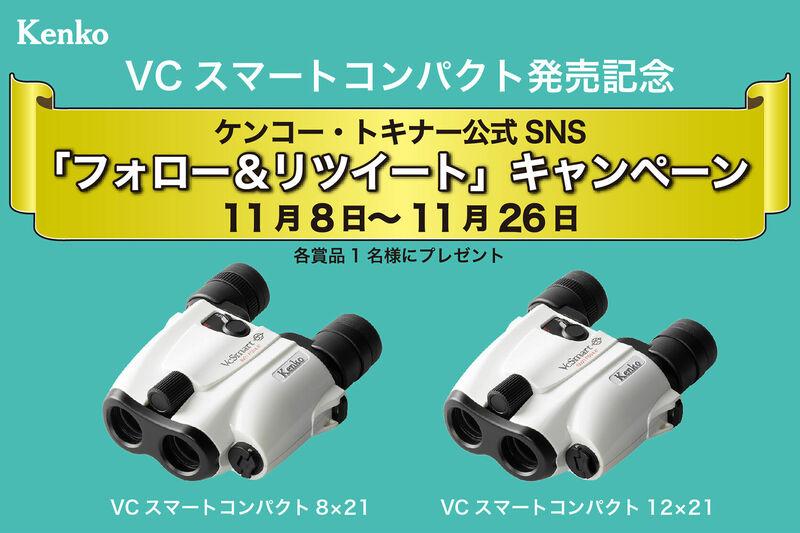VCsmart_twitter_present_cam.jpg