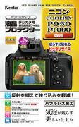 カメラの液晶モニター用保護フィルム「液晶プロテクター」に、「液晶プロテクター ニコン COOLPIX P950 / P1000 用」 を追加