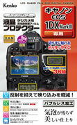 カメラの液晶モニター用保護フィルム「液晶プロテクター」に、「液晶プロテクター キヤノン EOS-1DX MarkIII 用」 を追加