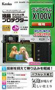 カメラの液晶モニター用保護フィルム「液晶プロテクター」に、「液晶プロテクター ソニーα9Ⅱ /α7RⅣ /α7Ⅲ」および 「液晶プロテクター ソニーα9Ⅱ /α7RⅣ /α7Ⅲ」を追加