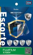 表面硬度9Hを実現した液晶保護フィルム「液晶プロテクター Escorte(エスコルト)」にフジフイルム X100V、X-T200 / X-A7 用を追加