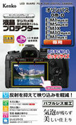 カメラの液晶モニター用保護フィルム「液晶プロテクター」に、「液晶プロテクター オリンパスOM-D E-M1 MarkIII / E-M5 MarkIII / E-M1X / E-M10 MarkIII / E-M1 MarkII用」を追加