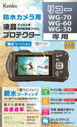 親水コーティングを施した「防水カメラ用 液晶プロテクター〈親水タイプ〉」に、リコー WG-70 / WG-60 / WG-50 用を追加