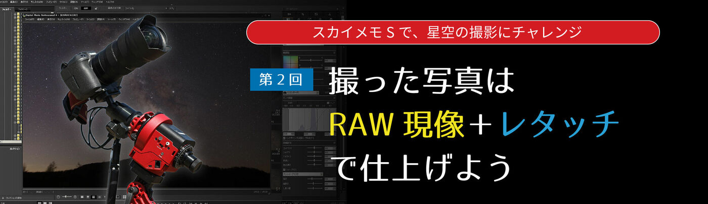 スカイメモ特集 撮った写真はRAW現像+レタッチで仕上げよう