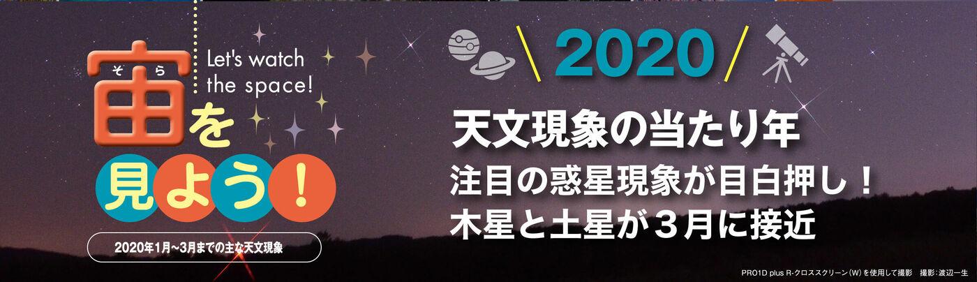 宙を見よう!天文現象の当たり年