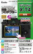 カメラの液晶モニター用保護フィルム「液晶プロテクター」に、「液晶プロテクター フジフイルム X-T4 用」、「キヤノン EOS Kiss X10i / M200用 」を追加