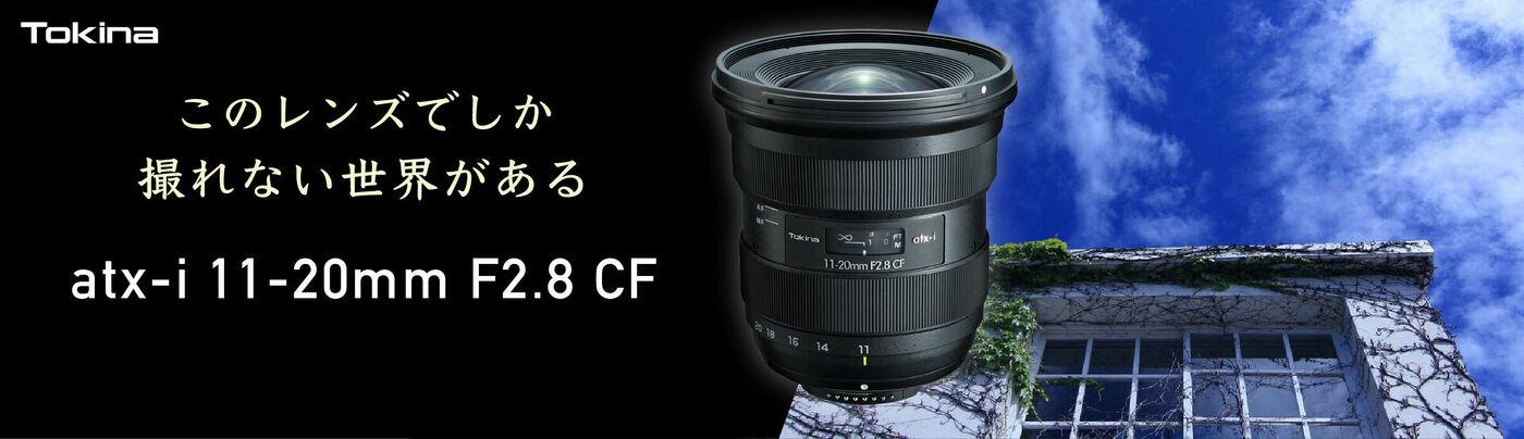 Tokina atx-i11-20mm F2.8 CF