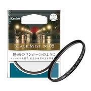 コントラストを抑え、シネマティックな質感が得られるソフトフィルター「ブラックミストNo.05」発売