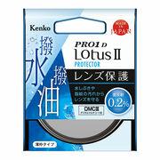 超低反射0.2%を実現。撥水・撥油機能を備えたレンズ保護フィルター「PRO1D LotusⅡ プロテクター」発売。
