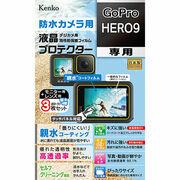 親水コーティングを施した「防水カメラ用 液晶プロテクター〈親水タイプ〉」に、Go Pro HERO9 用を追加