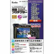 カメラの液晶モニター用保護フィルム「液晶プロテクター」に、「液晶プロテクター ソニー α7C / α7SIII / α9II / α7RIV / α7III / α7RIII / α9 / α7SII , RII , II 用 」を追加