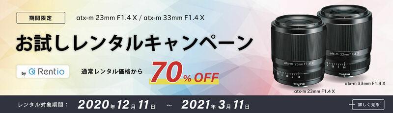 bn-rental-service-20201205.jpg