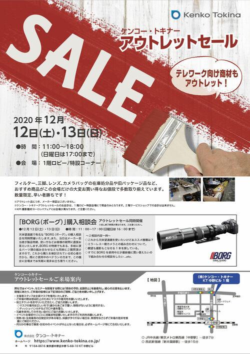 kt_outletsale20201212.jpg