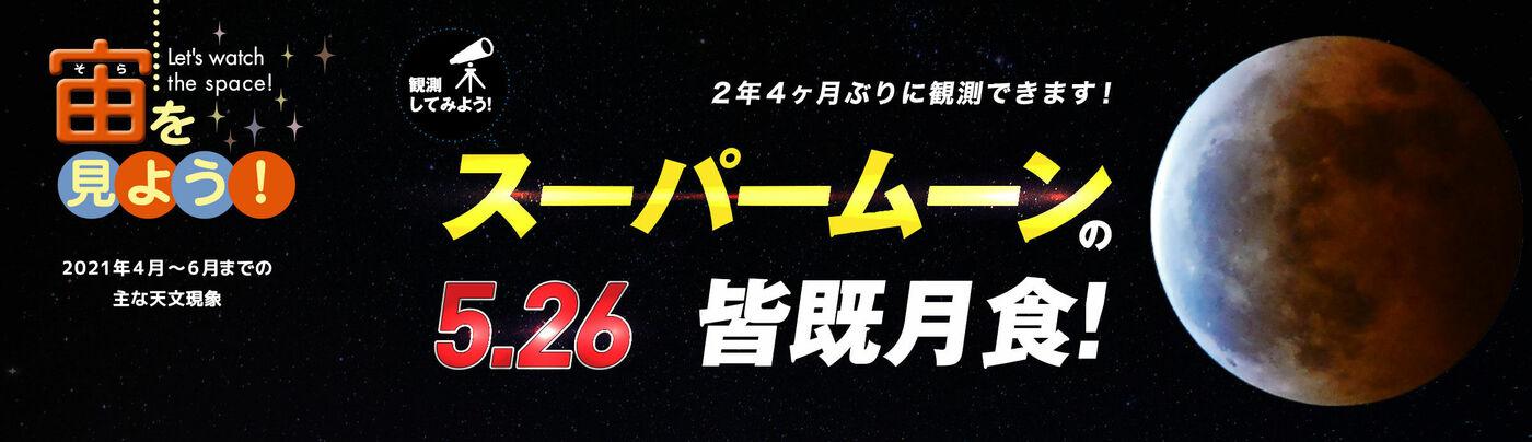 宙を見よう!20210312