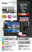 カメラの液晶モニター用保護フィルム「液晶プロテクター」に、「シグマ fp L / fp 用」を追加