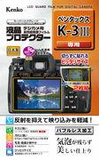 カメラの液晶モニター用保護フィルム「液晶プロテクター」に、「ペンタックス K-3 Mark III 用」を追加