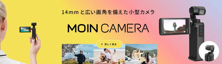 bn-moin_camera-pc.jpg