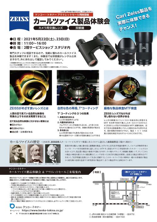 kenkotokinazeiss-202105.png