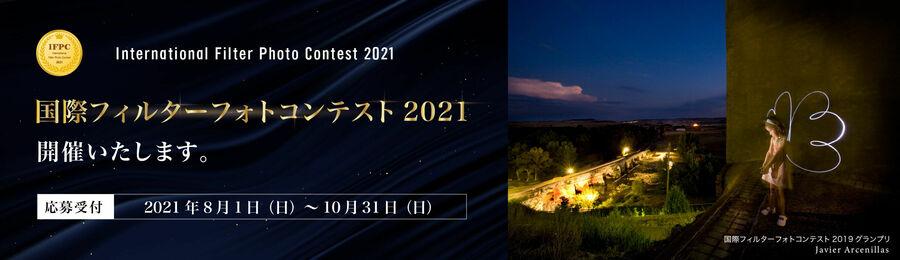 ifpc-2021-pc.jpg