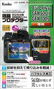 カメラの液晶モニター用保護フィルム「液晶プロテクター」に、「フジフイルム GFX50sⅡ / GFX100s用」および「リコー GR IIIx / GR III 用」を追加