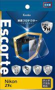 表面硬度9Hを実現した液晶保護フィルム「液晶プロテクター Escorte(エスコルト)」にニコン Zfc 用を追加