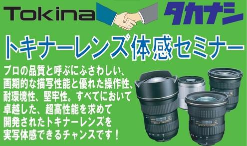 takanashi1.jpg