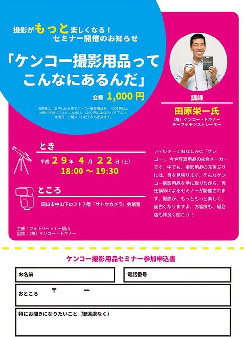 tahara_okayama.jpg