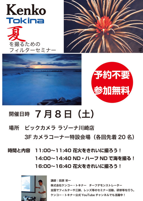event_038_170708.jpg
