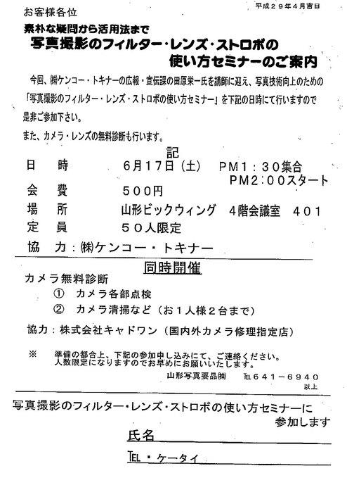 yamagata.jpg