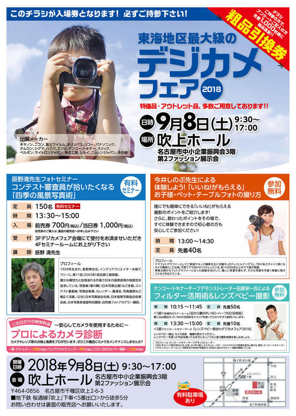 nagoya-fair.jpg