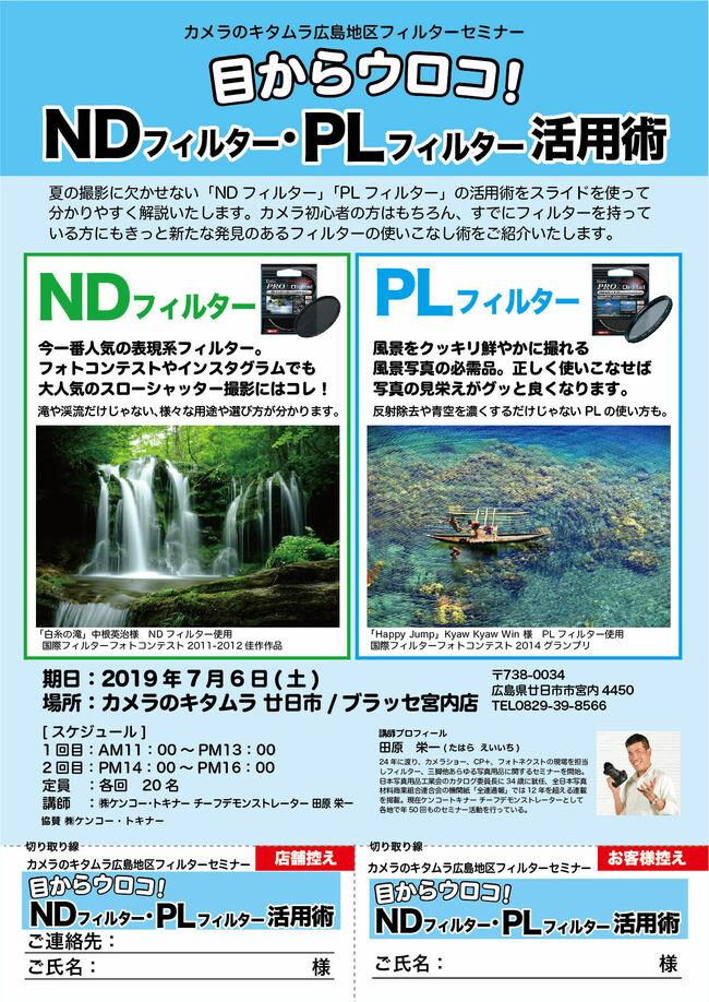 A4_キタムラ広島地区勉強会.jpg