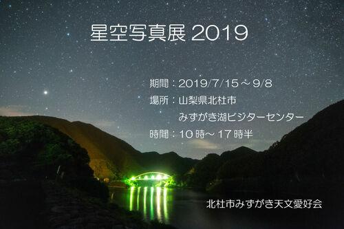 2019写真展ポスター.JPG