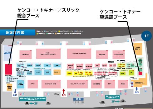 cpplus2014_layoutplan_s.jpg
