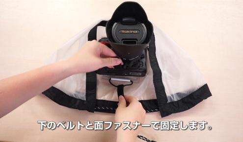kenko_raincover_02.jpg