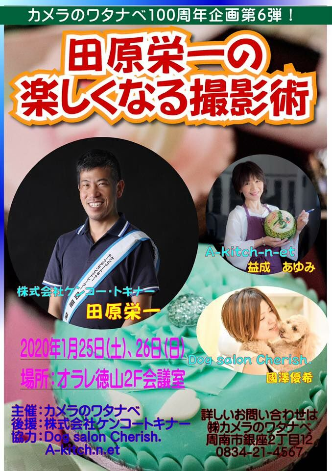 tahara-watanabe.jpg