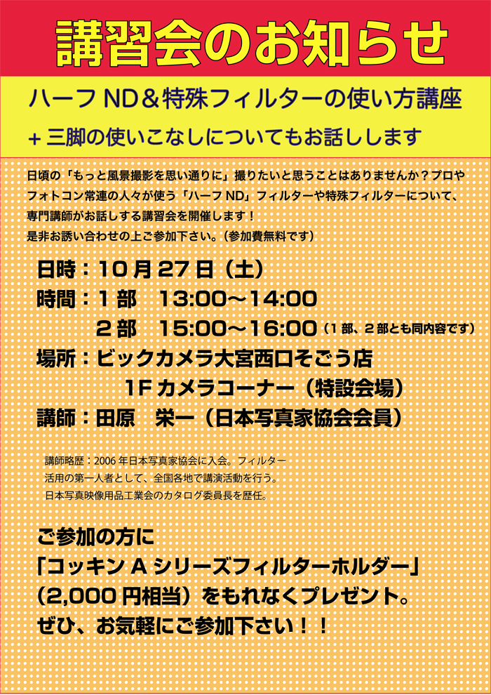 oomiyachirashi.jpg