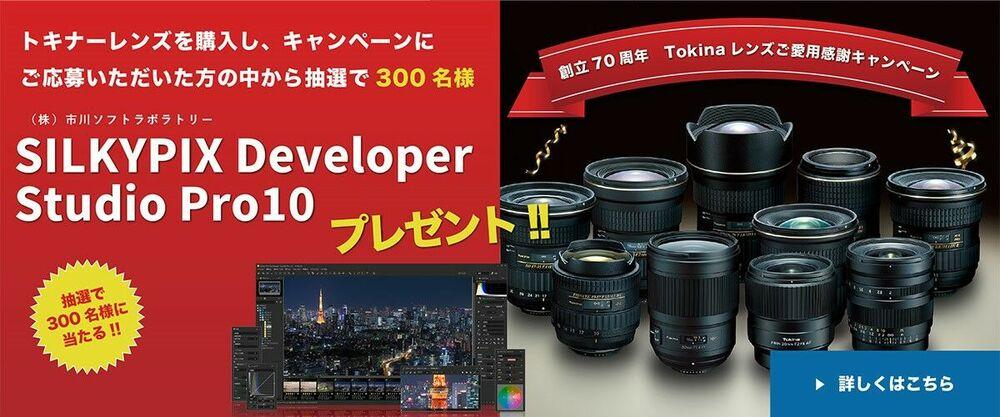 tokinasilkypix_202003.jpg