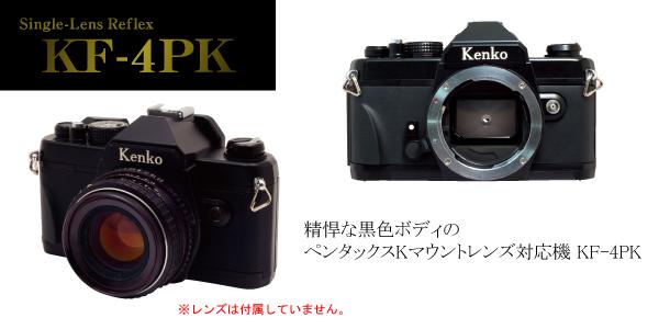 Kenko的P家接環機械式相機KF-4PK