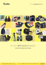 写真用品総合カタログ