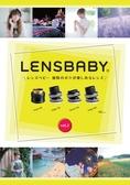 Lensbabyカタログ vol2.