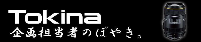 cover_tokina100.jpg
