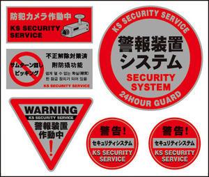 KS-611 セキュリティステッカー製品画像