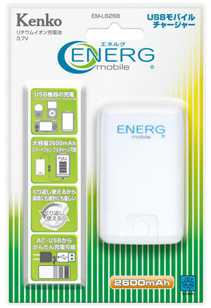 ENERG USBモバイルチャージャー EM-L626B製品画像