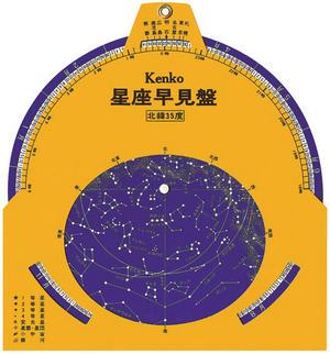 星座早見盤製品画像
