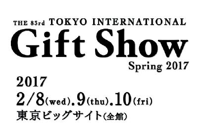 gift2017_img.jpg