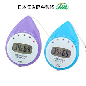 携帯型熱中症計 (見守り機能付き)