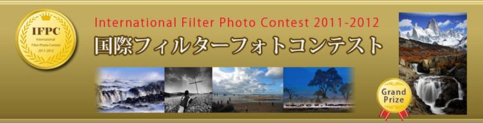 ifpc_2011_700.jpg