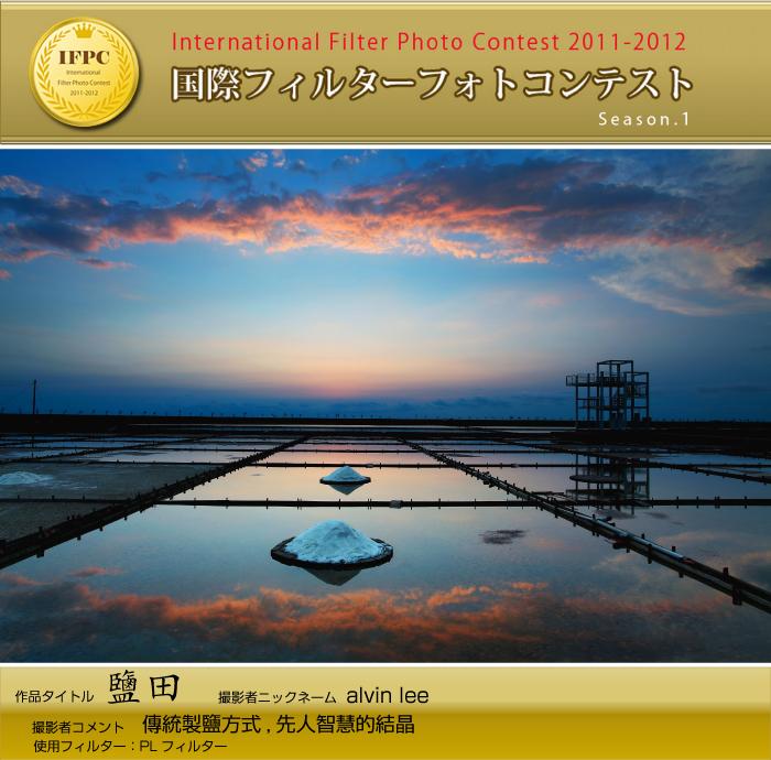ifpc_season1_award.jpg
